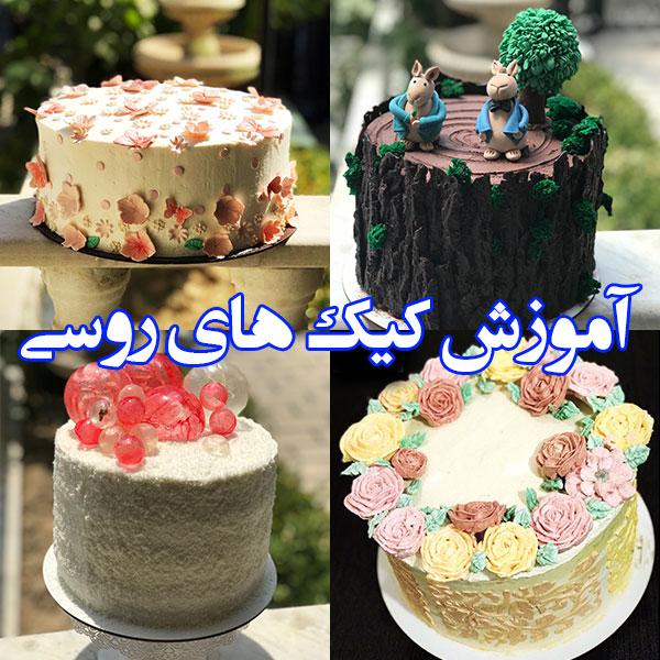 آموزش کیک های روسی