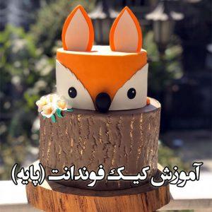آموزش کیک فوندانت پایه