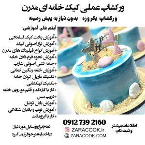 کیک-خامه-ای